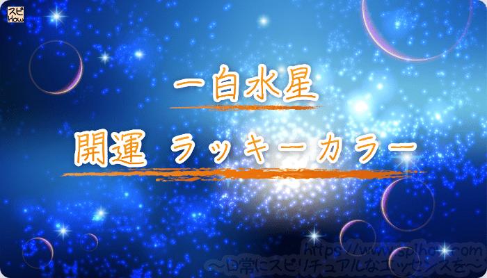 【九星気学の一白水星の開運】ラッキーカラー