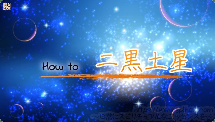 【九星気学の二黒土星の特徴を知り開運する方法】コツコツ努力で確実に成功をつかむ大器晩成型