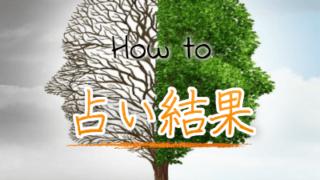 驚愕の事実発見!ゲッターズ飯田の言う「占い結果の生かし方」を知り人生大逆転する方法