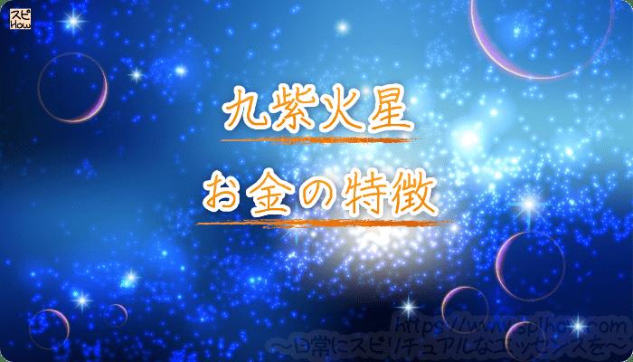 【九星気学の九紫火星の金運】持ち前のカリスマ性を開花させて金運UP!