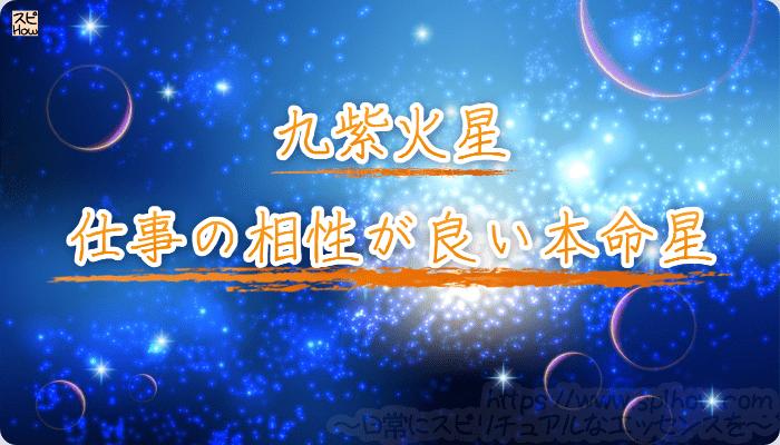【九星気学の九紫火星の相性】仕事で良き理解者になってくれるのは?