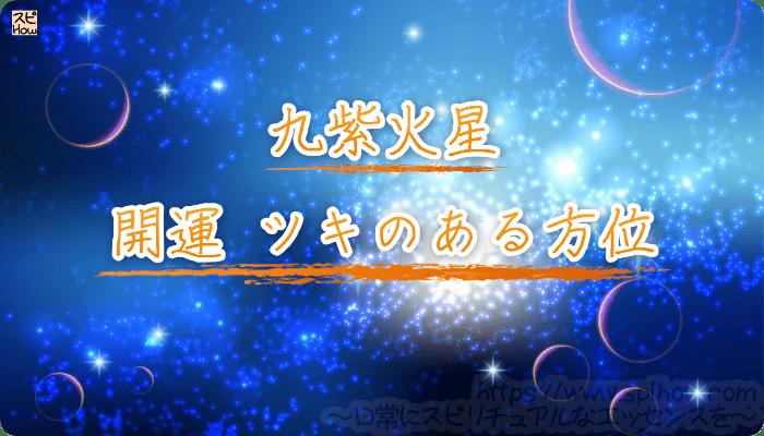【九星気学の九紫火星の開運】ツキのある方位