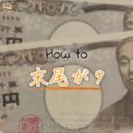 末尾9の1万円札を持つことでお金が貯められる貯金体質になる方法