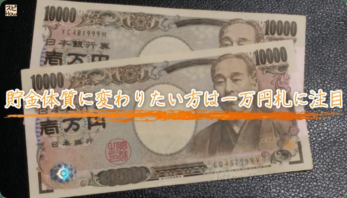 貯金体質に変わりたい方は一万円札に注目