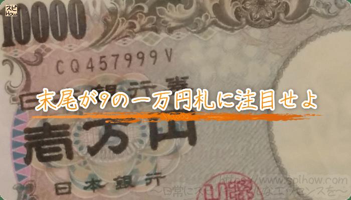 末尾が9の一万円札に注目せよ