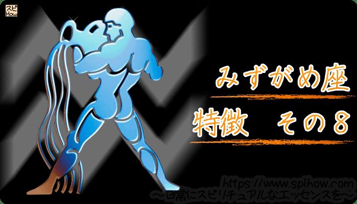 【みずがめ座の特徴8】ラッキーカラー