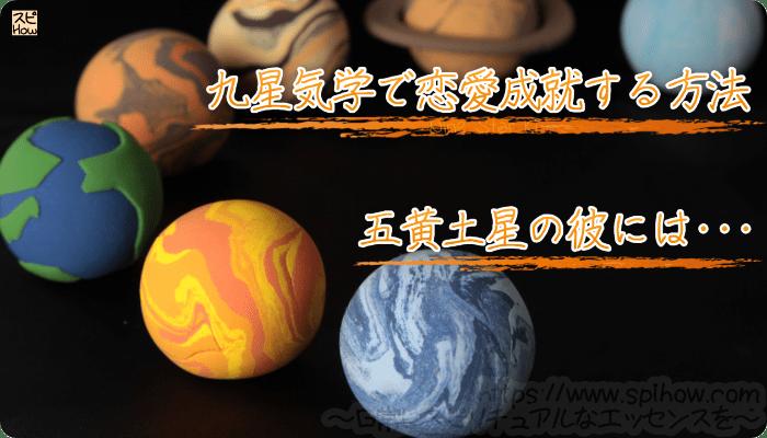 九星気学で恋愛成就する方法★五黄土星の彼には・・・