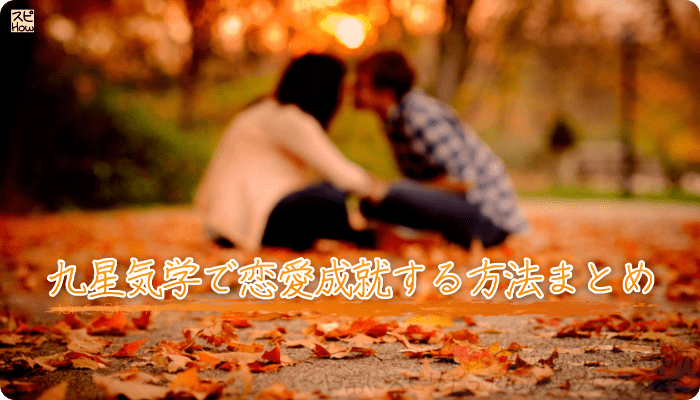 九星気学を生かして恋愛成就する方法まとめ