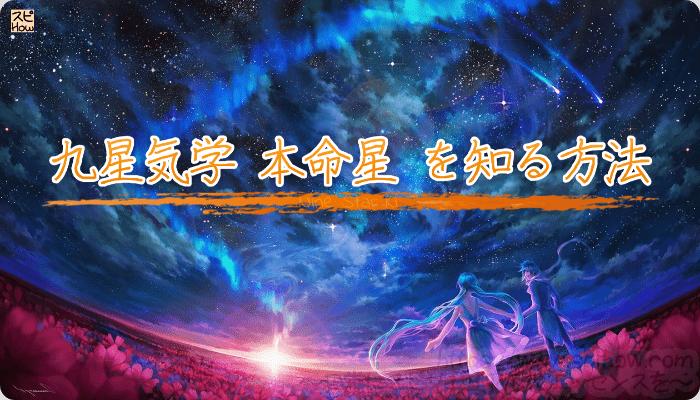 九星気学の【本命星を知る方法】