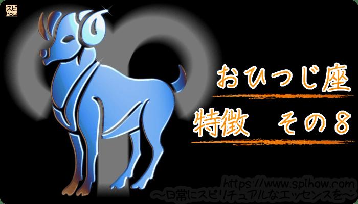 【おひつじ座の特徴8】ラッキーカラー