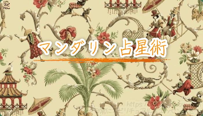 水晶玉子の進化版の占星術「マンダリン占星術」