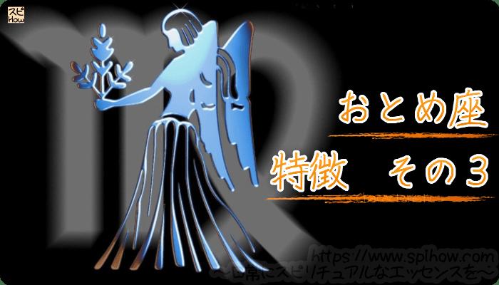 【おとめ座の特徴3】仕事はマニアックな知識が武器の完璧主義者