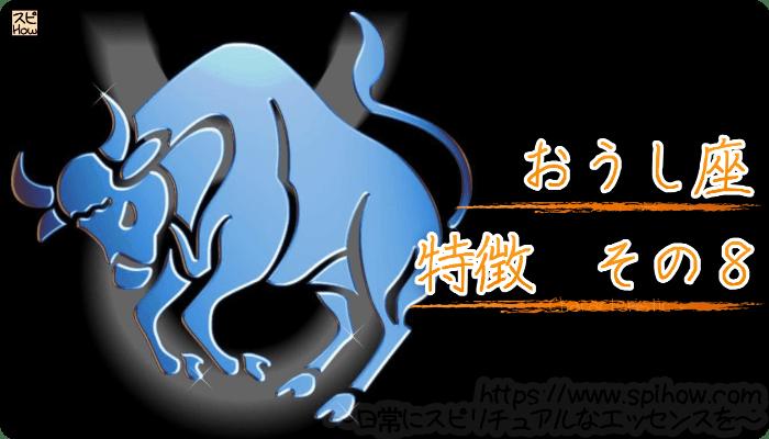 【おうし座の特徴8】ラッキーカラー