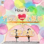 ゲッターズ飯田のスマホの占いアプリで運気の流れに乗り恋愛成就する方法
