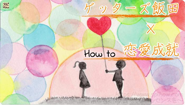 ゲッターズ飯田のスマホの占いサイト&アプリで運気の流れに乗り恋愛成就する方法