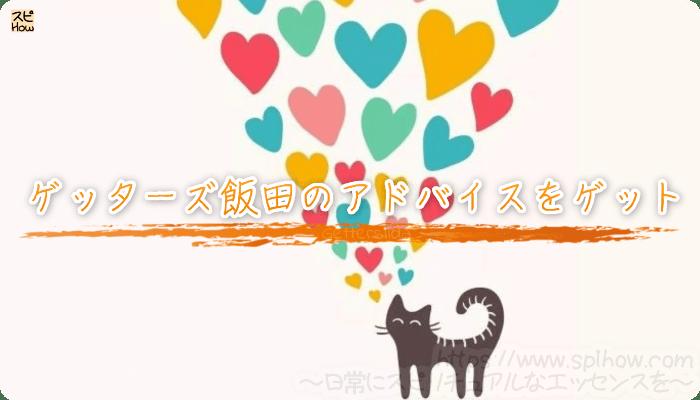 ゲッターズ飯田の占いサイト&アプリでアドバイスをゲット