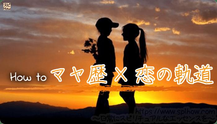 「スピリチュアル」では片づけられない!マヤ暦で恋を軌道に乗せる方法