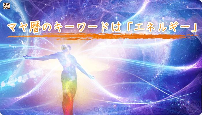 マヤ暦のキーワードは「エネルギー」