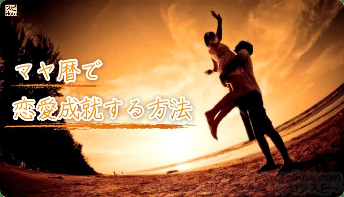 スピリチュアル的なマヤ暦で恋愛成就する方法