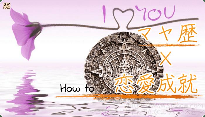 実は色々当たっているマヤ暦の予言。恋愛成就に生かす方法