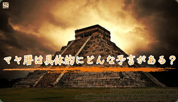 マヤ暦で当たった予言って具体的にはどんな予言があるの?