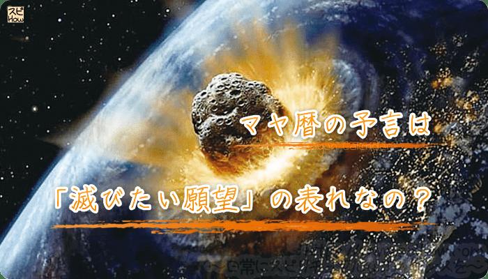 マヤ暦の予言は「滅びたい願望」の表れなの?