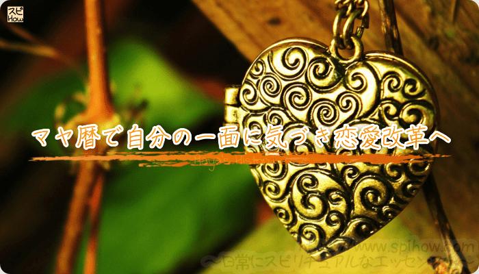 マヤ暦で自分の一面に気づくことで恋愛改革へ