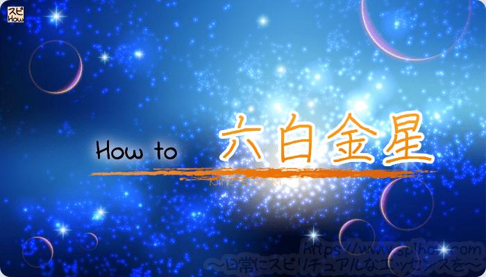 【九星気学の六白金星の特徴を知り開運する方法】理想を追い求める知性と気品漂う孤高の宝石。