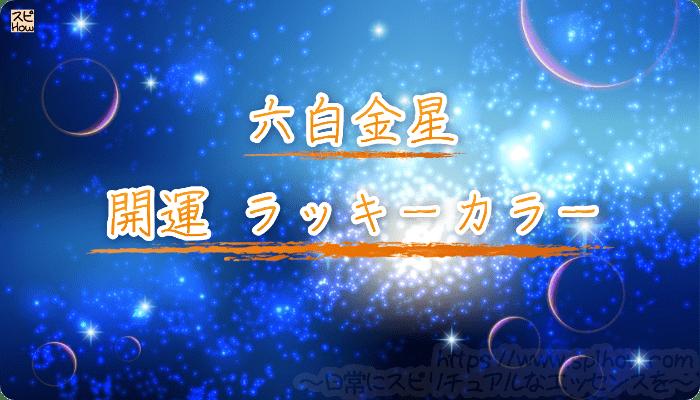 【九星気学の六白金星の開運】ラッキーカラー