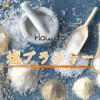 塩ブラジャーの効果!塩の力を借りてネガティブなエネルギーを浄化する方法