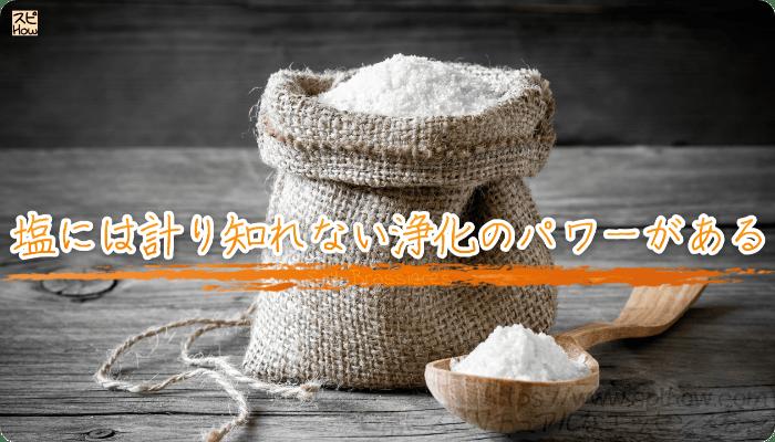塩には計り知れない浄化のパワーがある