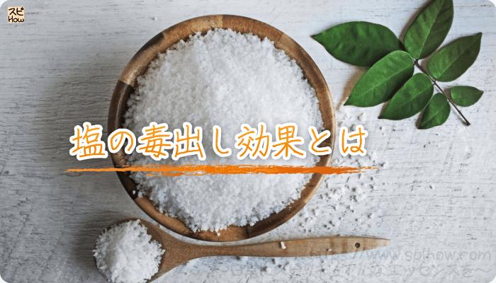 塩の毒出し効果とは?