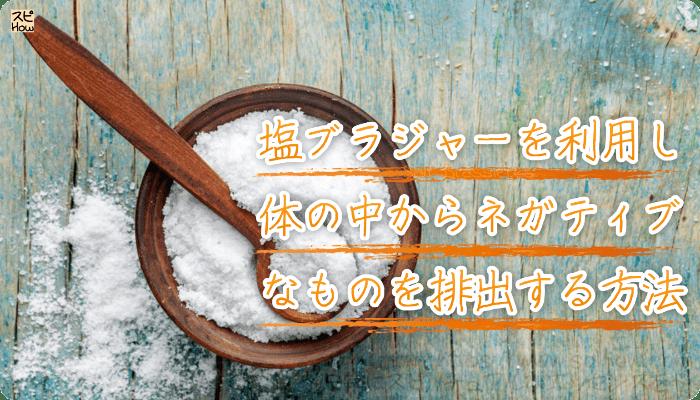 塩ブラジャーを利用して体の中からネガティブなものを排出する方法