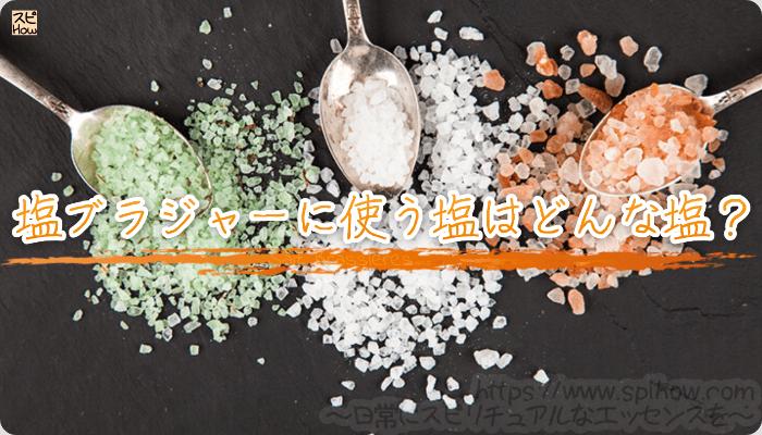塩ブラジャーに使う塩はどんな塩がいいの?