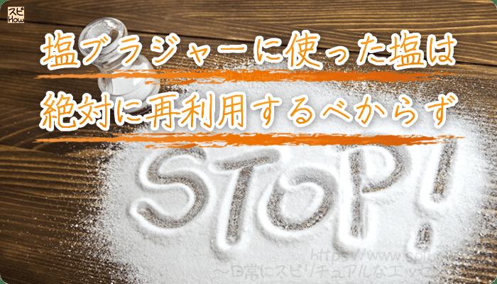塩ブラジャーに使った塩は絶対に再利用するべからず