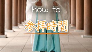 神社の神主さんに聞いた!神社のオススメの参拝時間を知りパワーを頂く方法