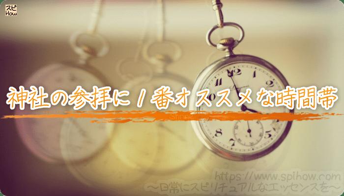 神社の参拝時間に1番オススメなのは何時?