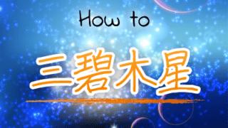 【九星気学の三碧木星の特徴を知り開運する方法】子供のような無邪気さが憎めないカワイイ人