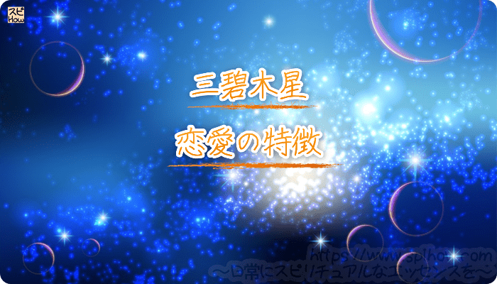 """【九星気学の三碧木星の恋愛】まるで子供!自己中心的な""""姫""""に王子はへとへと・・・"""