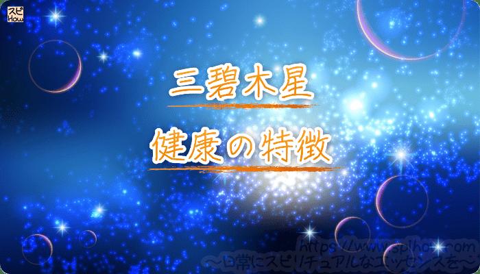 【九星気学の三碧木星の健康】そのイライラ、命取りになるかも!?