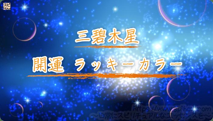【九星気学の三碧木星の開運】ラッキーカラー