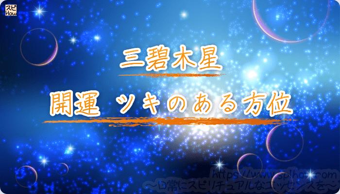 【九星気学の三碧木星の開運】ツキのある方位