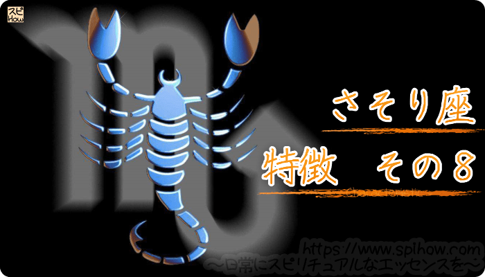 【さそり座の特徴8】ラッキーカラー