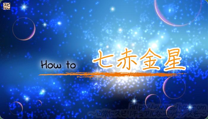 【九星気学の七赤金星の特徴を知り開運する方法】いるだけで花がある!交際上手な「喜び」の星