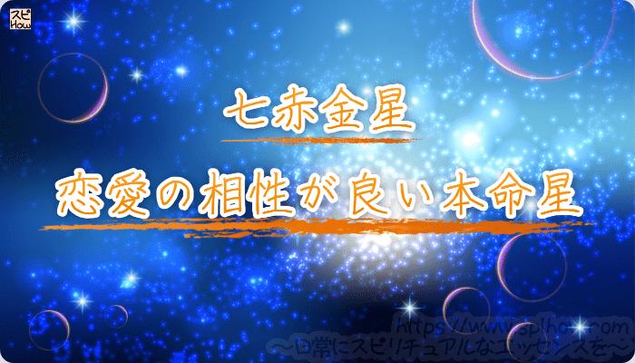 【九星気学の七赤金星の相性】付き合ったらラブラブになれるのは?