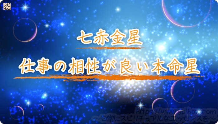 【九星気学の七赤金星の相性】仕事で良き理解者になってくれるのは?
