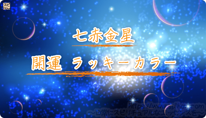 【九星気学の七赤金星の開運】ラッキーカラー