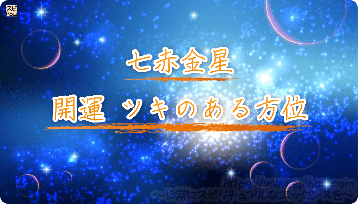 【九星気学の七赤金星の開運】ツキのある方位