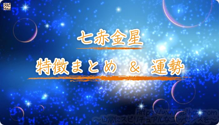 九星気学の七赤金星の特徴まとめと運勢