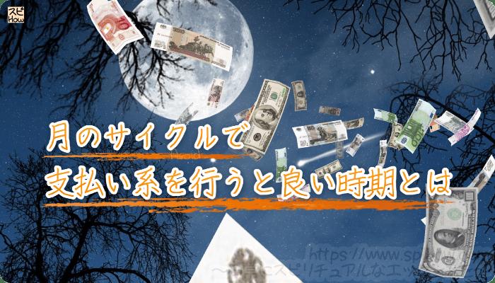 月のサイクルでは支払い系を行うと良い時期っていつ?